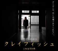 crayfish_サムネイル01