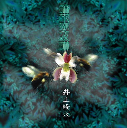 井上陽水_01