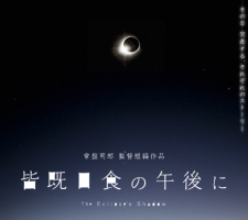 The Eclipse's Shadow_02