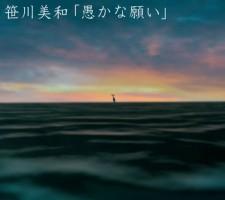 thumnail-sasagawaMV03